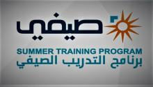 تم فتح باب التقدم للتدريب الصيفي لطلاب الجامعات المصريه والخاصه